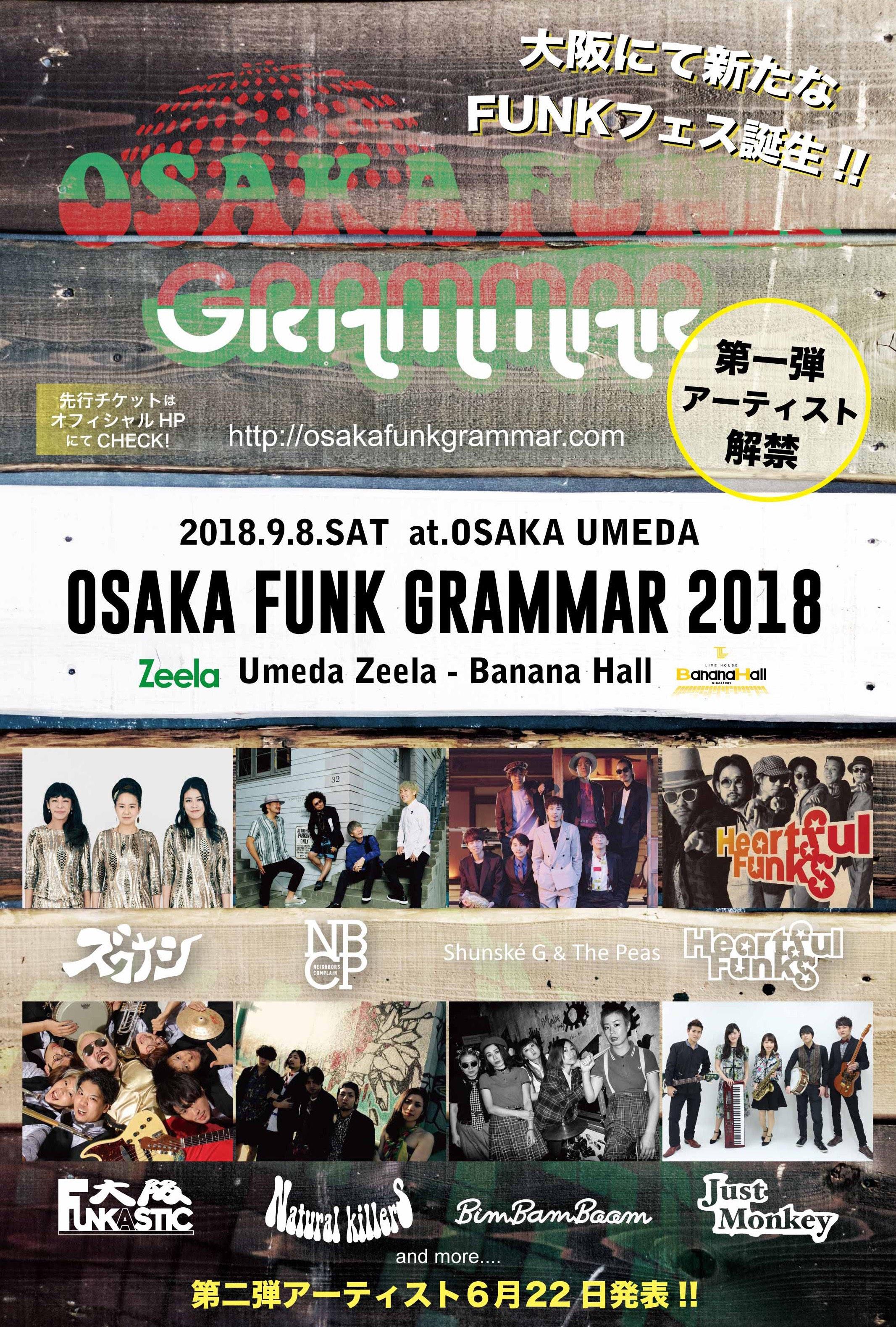 OSAKA FUNK GRAMMAR!!