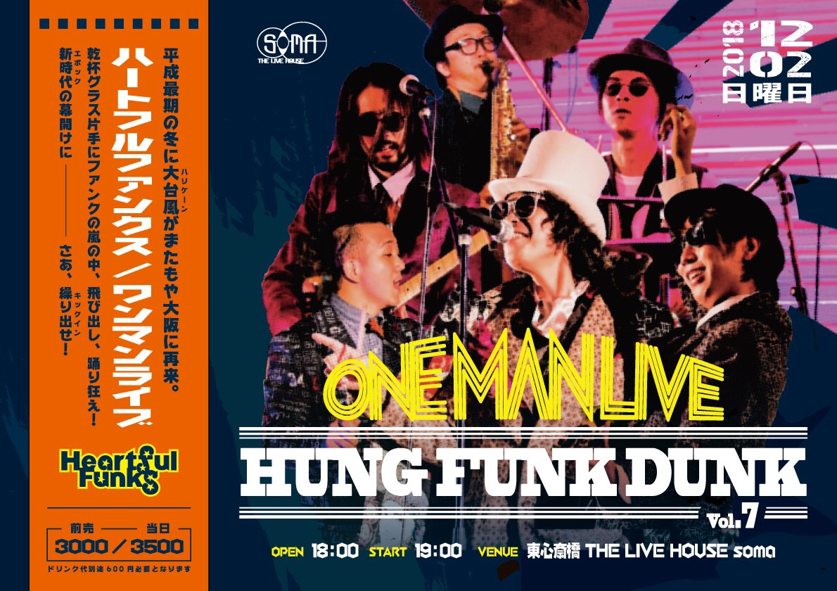 ■12月 2日 HUNG FUNK DUNK vol.7 Heartful★Funks ONE MAN LIVE