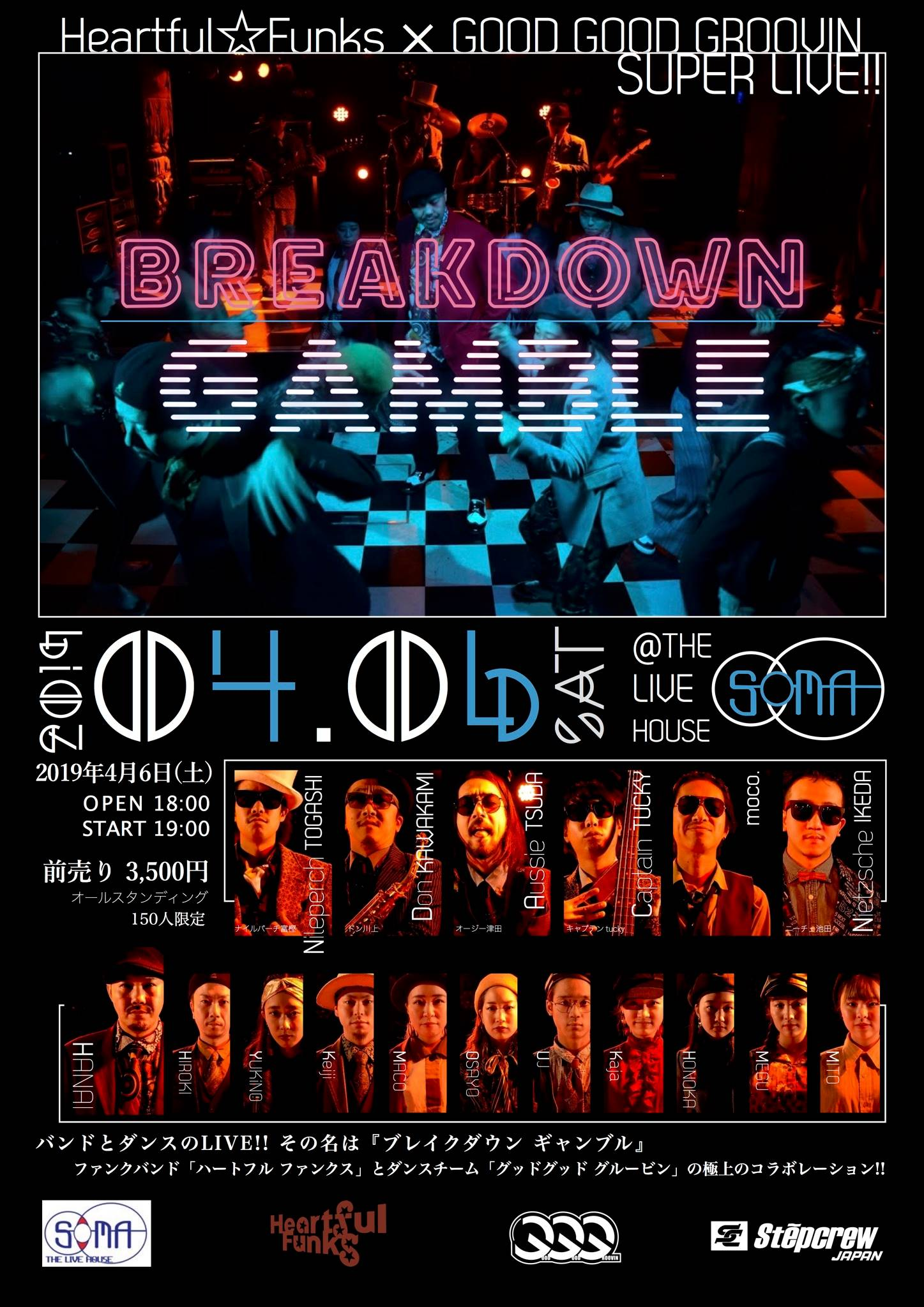 [Heartful☆Funks]×[GOOD GOOD GROOVIN]  SUPER LIVE SHOWCASE!! 「BREAKDOWN GAMBLE」 ブレイクダウン ギャンブル
